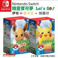 ↙特價↙ Nintendo Switch 任天堂 精靈寶可夢 Lets Go! 皮卡丘 伊布+精靈球 PLUS