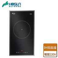 【刷mo卡回饋10%豪山】IH微晶調理爐 電壓220V 本商品不包含安裝(IH-1017)