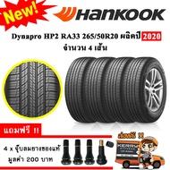 ยางรถยนต์ Hankook 265/50R20 รุ่น Dynapro HP2 RA33 (4 เส้น) ยางใหม่ปี 2020