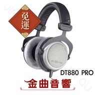 現貨 Beyerdynamic 拜耳 DT880 PRO 專業 監聽 半開放式 耳罩式耳機 | 金曲音響
