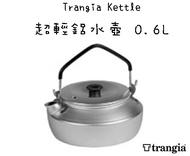 【野道家】 Trangia Kettle 超輕鋁水壺 0.6L 茶壺