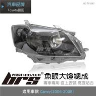 【brs光研社】HE-TY-047 Camry 魚眼 大燈總成 Toyota 豐田 原廠HID TYC製