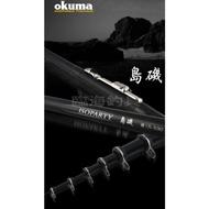 OKUMA-島磯 磯釣竿
