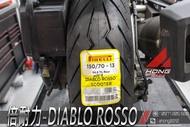 【阿鴻部品】倍耐力 Pirelli  DIABLO ROSSO 紅惡魔 惡魔胎 150/70-13 FORCE SMAX