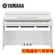 YAMAHA YDP-S34 88鍵掀蓋型 數位電鋼琴典雅白色款