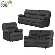 【文創集】安多西 高機能皮革電動沙發組合(單人電動椅+二人座+三人座組合)