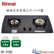 Rinnai-林內牌RB-2GMB(B)/(W)檯面式美食家二口爐(玻璃)