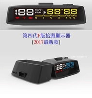 Nissan All New Livina 4F OBD2 HUD 高質感白光抬頭顯示器