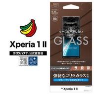 [新品上市]日本Rasta Banana Sony Xperia 1II 黑猩猩最高硬度強化玻璃貼降藍光版