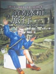 【書寶二手書T1/翻譯小說_HDZ】背著冰箱去旅行_東尼.霍克