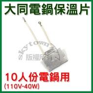 【保溫片 10人份用】TATUNG 大同電鍋保溫片 適用10人份電鍋 110V-40W 保溫線 2線電鍋保溫片
