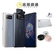 ASUS Zenfone 8 Flip 8G/256G 6.67吋 旗艦大電量5G智慧手機 台灣公司貨 保固一年