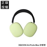 🔥 蘋果AirPods Max 矽膠保護套 適用 Pods Max 頭戴式耳機 保護套 蘋果
