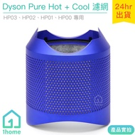 現貨|Dyson Pure Hot+Cool空氣清淨機帶殼濾網/藍HP03/HP02/HP01/HP00【1home】