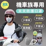 【天天】機車族專用防護口罩 每袋5入 3袋販售 (活性碳 立體口罩 騎士口罩 3D口罩)
