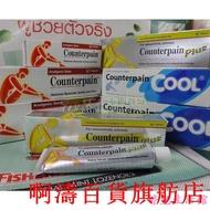 ✿新品買2送1大容量泰國施貴寶Counterpain120g(金裝版50ml不送)啊濤百貨旗航店