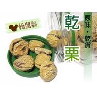 五穀雜糧:乾栗子 (乾貨) 松鼠磨牙好物