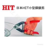 {JSL} 日本製 HIT HWC 小型鋼索剪 鋼索剪 電纜剪