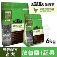 【免運】ACANA愛肯拿 老犬無穀配方(放養雞肉+新鮮蔬果)6kg.老齡犬設計的全方位營養.犬糧
