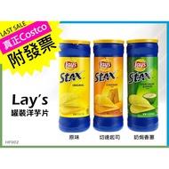 洋芋片 Lays罐裝 洋芋片 好市多 真Costco發票 三種口味 樂事 罐裝洋芋片 原味/起司/奶焗 URS
