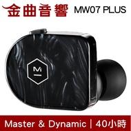 Master & Dynamic MW07 PLUS  石英黑 真無線耳機   金曲音響