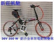 新莊風馳~~~~鋁合金車架電動摺疊車電動腳踏車~~36 V 350W ~~鋰電池451 輪組~SHIMANO 21速