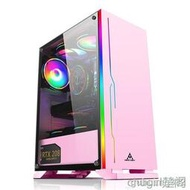 現貨 電腦機殼 diy組裝電腦幸福時光 RGB炫彩電腦機箱臺式機機箱 粉色 /白色 /黑色 酷炫機箱