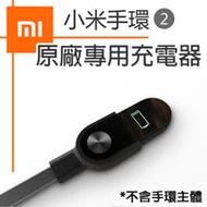 【Xiaomi 小米】小米手環 2專用 原廠充電座《贈:專用炫彩睕帶》