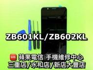 三重/永和【螢幕維修】ASUS ZenFone Max Pro M1 液晶螢幕總成 ZB601KL ZB602KL