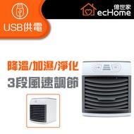 ecHome - USB超聲波淨化水冷風機 - AC788 #風扇 #涼風機 #迷你冷風機 #迷你電風扇