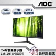 【艾德蒙AOC】24B1XH5/24B2XH/24E2QA(內建喇叭) IPS面板24吋液晶螢幕(免運附HDMI線一條)