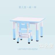 兒童學習桌椅 幼兒園桌椅兒童桌子椅子套裝家用寶寶學習桌玩具游戲桌可升降書桌T 4色