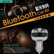 KINYO 耐嘉 ADB-8795 藍牙免持車用音響轉換器 藍芽 免持通話 FM發射器 點煙器 USB車充 充電器 MP3播放器 SD卡/隨身碟播放 附遙控器