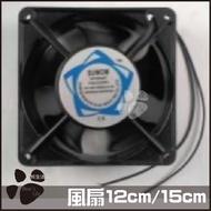 AC110V強力電扇 15cm 12cm 風扇 主機風扇 組裝電腦 強力風扇