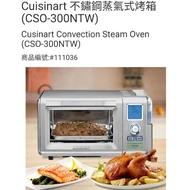 Cuisinart美膳雅 不鏽鋼蒸氣式烤箱 (CSO-300NTW)宅配-吉兒好市多COSTCO線上代購