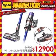 【dyson 戴森 限量福利品】dyson V11 SV15 Absolute 無線吸塵器 雙主吸頭旗艦款(獨家首殺 破盤優惠)