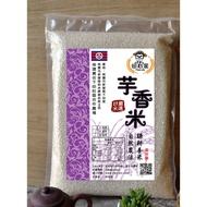 田心米 芋香米 3公斤真空嘗鮮包