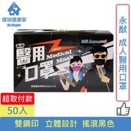 永猷 雙鋼印 成人醫用口罩 搖滾黑色 50入/盒【樂天網銀結帳10%回饋】