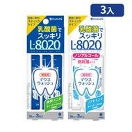 日本L8020乳酸菌漱口水 10MLx3入-清新薄荷/溫和型  漱口水/口腔/攜帶包