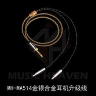 現貨Music Heaven MH-MA514金銀合金HD800S HD700 HD650耳機升級線