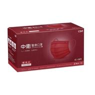 【醫康生活家】雙鋼印►中衛 醫療口罩-櫻桃紅 50片/盒(醫療口罩 成人用口罩 現貨供應)