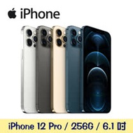 Apple iPhone 12 Pro 256G【贈玻璃保貼+保護套】