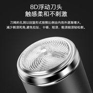 【官方正品】新款8D電動剃須刀便攜式USB充電式車載刮胡刀男士 全館免運