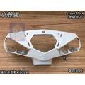 [車殼通]適用:四代勁戰125(2UB)把手前蓋,車首前段,白.$510,,Cross Dock景陽部品