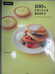 【書寶二手書T6/餐飲_IIZ】100% Vitantonio鬆餅機食譜書 Vol.2_日文書