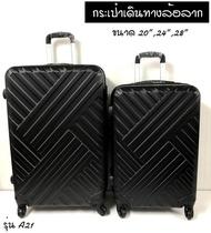 กระเป๋าเดินทาง รุ่นA21 ลายสาน สีดำ กระเป๋าล้อลาก ขนาด 20 นิ้ว 24 นิ้ว 28 นิ้ว แข็งแรง ทนทาน ล้อลื่น