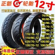 ✨免運✨正新輪胎 70/80/90/90/100/60/120/130/110/125/65-12 真空胎 機車輪胎