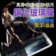 華碩 ZenFone Live (L1)(L2) ZA550KL 5.5吋非滿版鋼化膜 ASUS ZA550KL 9H 0.3mm弧邊耐刮防爆防污高清玻璃膜 保護貼