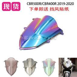 適用CBR650R CBR500R 19-20年本田前擋風風鏡擋風玻璃導流罩重磅