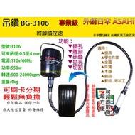 可刷卡分期 送100PCS配件 日本ASAHI 3106型刻磨機/雕刻機/研磨機/吊鑽/腳踏控速550W FOREDOM